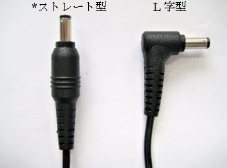 AC adapter tip